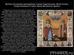 Явление Богоматери преподобному Сергию Радонежскому. Шитая пелена. Вторая полови