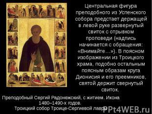 Преподобный Сергий Радонежский, с житием. Икона 1480–1490-х годов. Троицкий собо