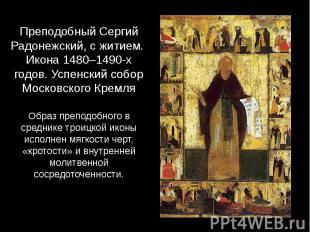 Преподобный Сергий Радонежский, с житием. Икона 1480–1490-х годов. Успенский соб