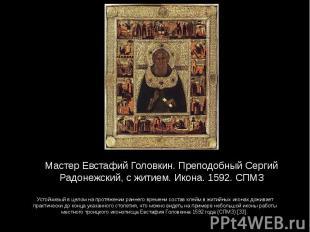 Мастер Евстафий Головкин. Преподобный Сергий Радонежский, с житием. Икона. 1592.