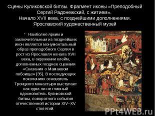 Сцены Куликовской битвы. Фрагмент иконы «Преподобный Сергий Радонежский, с житие
