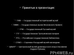 Принятые в презентация ГИМ — Государственный исторический музей ГММК — Государст