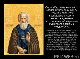 Сергия Радонежского часто называют игуменом земли Русской. Именно с преподобного