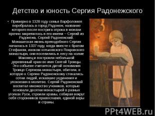 Детство и юность Сергия Радонежского Примерно в 1328 году семья Варфоломея переб