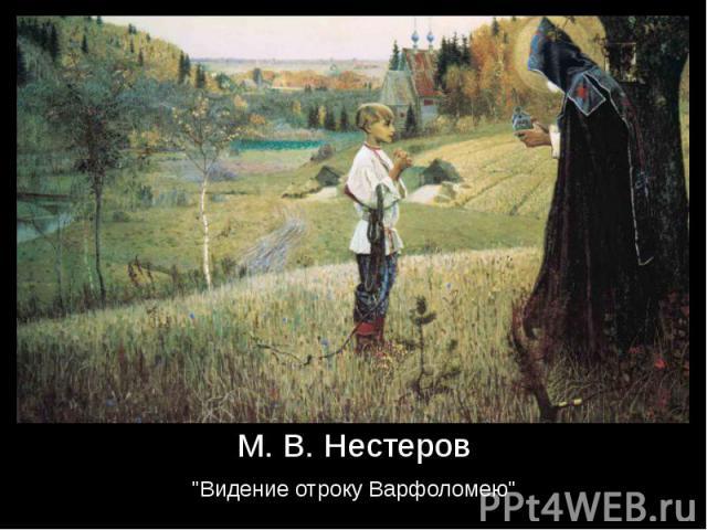 """М. В. Нестеров """"Видение отроку Варфоломею"""""""