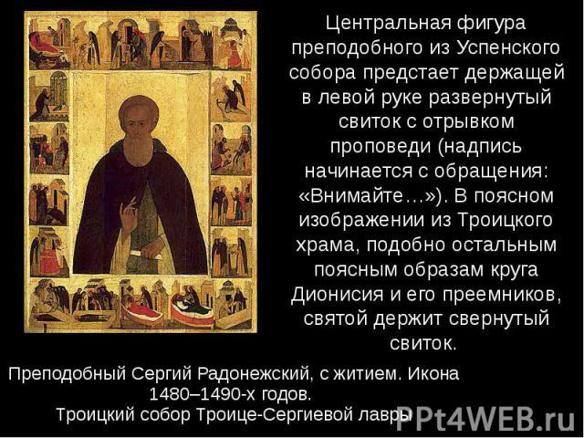 Преподобный Сергий Радонежский, с житием. Икона 1480–1490-х годов. Троицкий собор Троице-Сергиевой лавры