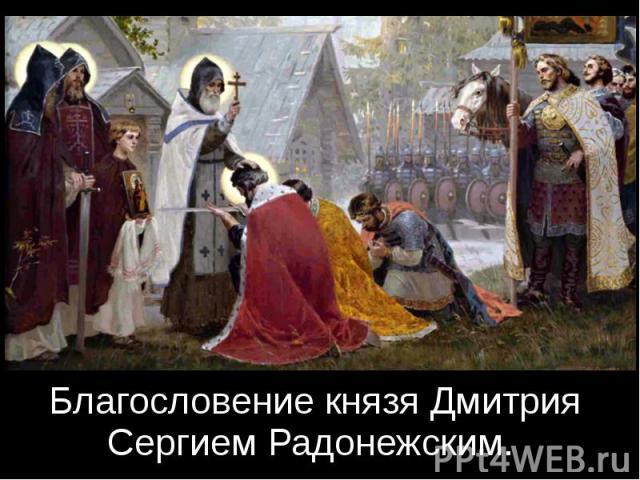 Благословение князя Дмитрия Сергием Радонежским.