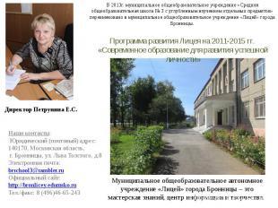 В 2013г. муниципальное общеобразовательное учреждение «Средняя общеобразовательн