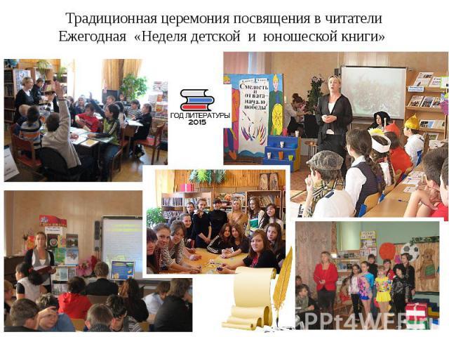 Традиционная церемония посвящения в читатели Ежегодная «Неделя детской и юношеской книги»