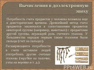Потребность счета предметов у человека возникла еще в доисторические времена. Др
