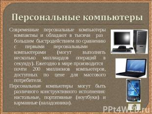 Современные персональные компьютеры компактны и обладают в тысячи раз большим бы
