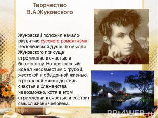Творчество В.А.Жуковского Жуковский положил начало развитию русского романтизма.
