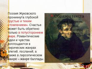 Поэзия Жуковского проникнута глубокой грустью и тихим «томлением». Счастье может