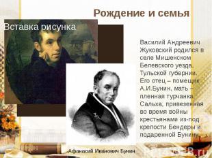 Рождение и семья Василий Андреевич Жуковский родился в селе Мишенском Белевского