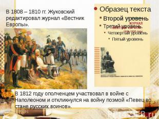 В 1808 – 1810 гг. Жуковский редактировал журнал «Вестник Европы». В 1808 – 1810