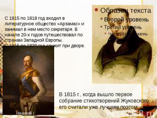 С 1815 по 1818 год входил в литературное общество «Арзамас» и занимал в нем мест