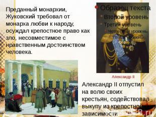 Преданный монархии, Жуковский требовал от монарха любви к народу, осуждал крепос