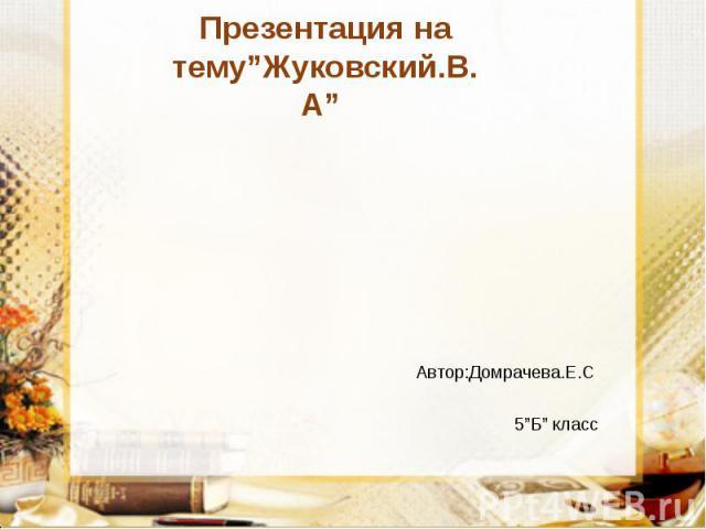 """Презентация на тему""""Жуковский.В.А"""""""