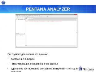 PENTANA ANALYZER Инструмент для анализ баз данных: построение выборок, стратифик