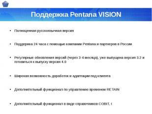 Поддержка Pentana VISION Полноценная русскоязычная версия Поддержка 24 часа с по