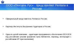 ООО «Пентана Рус» - представляет Pentana в России Официальный представитель Pent