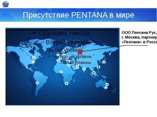 Присутствие PENTANA в мире