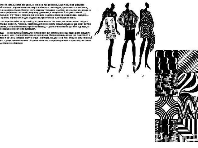 В дизайне одежды метод кинетизма используется все шире, особенно в профессиональных показах: в динамике трансформирующихся деталей костюма, в применении светящихся объектов, световодов, автономного освещения, крутящихся или движущихся элементов кост…