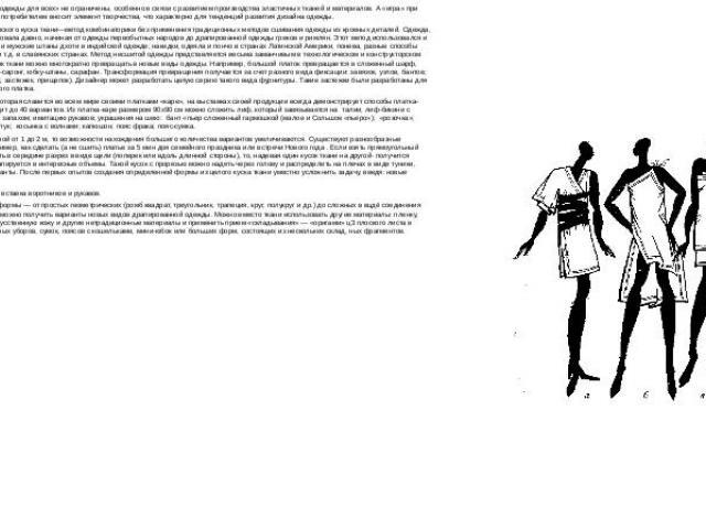 Возможности проектирования «одежды для всех» не ограничены, особенно в связи с развитием производства эластичных тканей и материалов. А «игра» при составлении комплектов самим потребителем вносит элемент творчества, что характерно для тенденций разв…