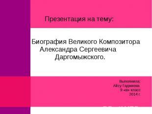 Выполнила:Айсу Гаджиева 9 «в» класс2014 г.Презентация на тему: Биография Великог