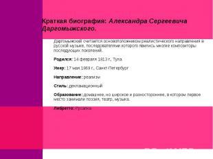 Краткая биография: Александра Сергеевича Даргомыжского.Даргомыжский считается ос