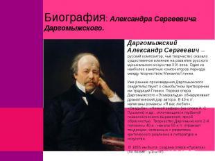 Биография: Александра Сергеевича Даргомыжского.Даргомыжский Александр Сергеевич