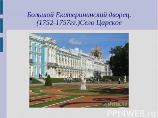 Большой Екатерининский дворец.(1752-1757гг.)Село Царское