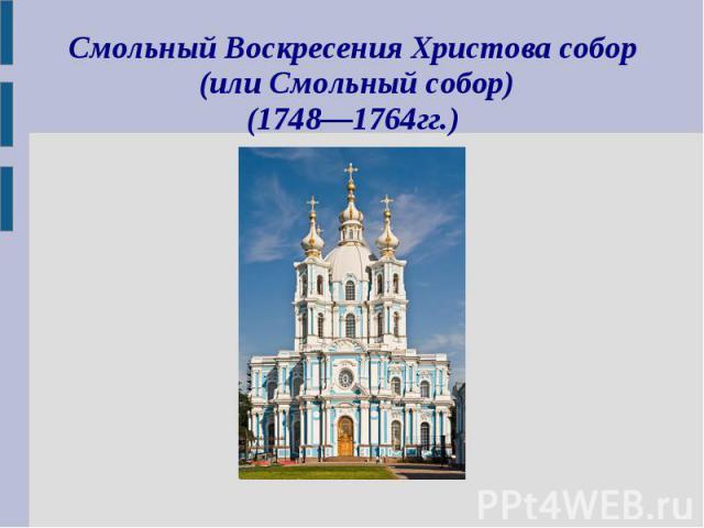 Смольный Воскресения Христова собор (или Смольный собор)(1748—1764гг.)