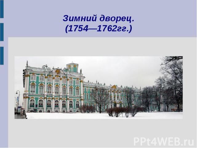 Зимний дворец.(1754—1762гг.)