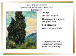 """Презентация на тему:Произведения Винсента Ван Гога """"Кипарисы"""".Автор:Винсент Ван"""