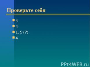 Проверьте себя441, 5 (?)4