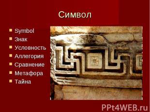 Символ Symbol Знак Условность Аллегория Сравнение Метафора Тайна