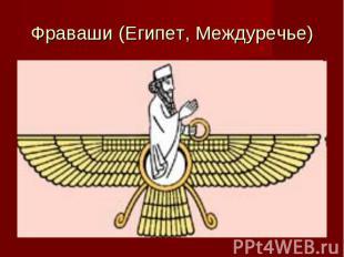 Фраваши (Египет, Междуречье)