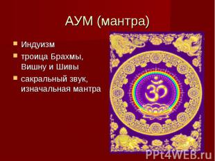 АУМ (мантра) Индуизм троица Брахмы, Вишну и Шивы сакральный звук, изначальная ма