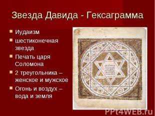 Звезда Давида - Гексаграмма Иудаизм шестиконечная звезда Печать царя Соломона 2
