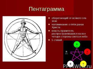 Пентаграмма оберегающий от всякого зла знак напоминание о пяти ранах Христа влас