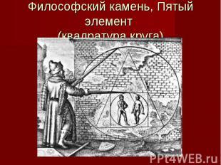 Философский камень, Пятый элемент (квадратура круга)