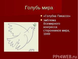 Голубь мира «Голубка Пикассо» эмблема Всемирного конгресса сторонников мира, 194