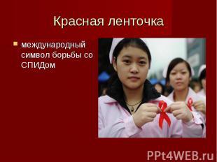 Красная ленточка международный символ борьбы со СПИДом