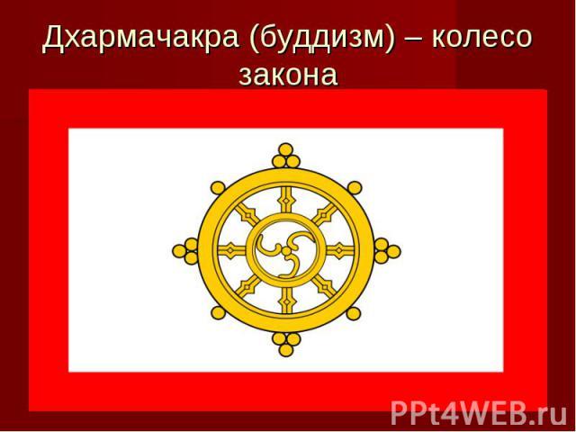Дхармачакра (буддизм) – колесо закона