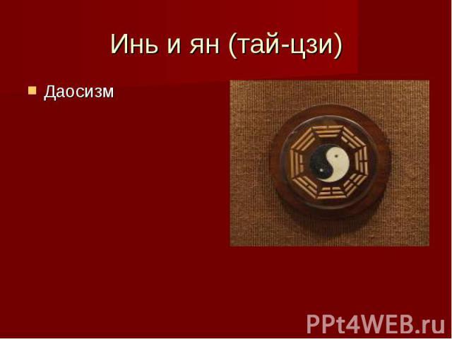 Инь и ян (тай-цзи) Даосизм