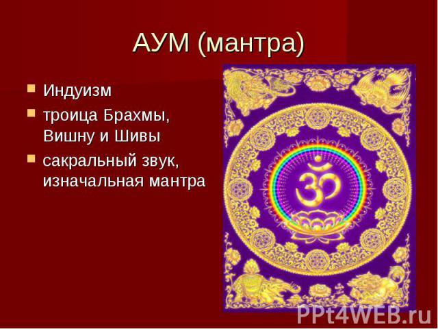 АУМ (мантра) Индуизм троица Брахмы, Вишну и Шивы сакральный звук, изначальная мантра