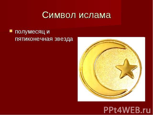Символ ислама полумесяц и пятиконечная звезда