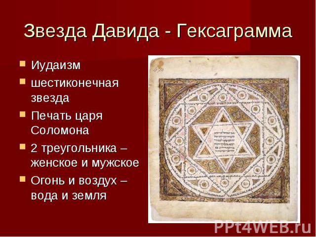Звезда Давида - Гексаграмма Иудаизм шестиконечная звезда Печать царя Соломона 2 треугольника – женское и мужское Огонь и воздух – вода и земля