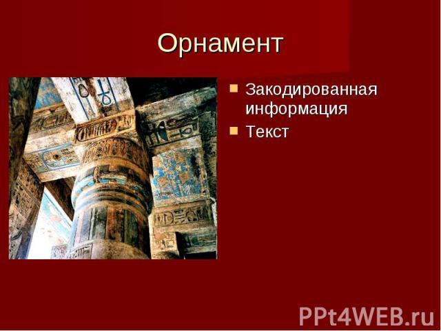 Орнамент Закодированная информация Текст